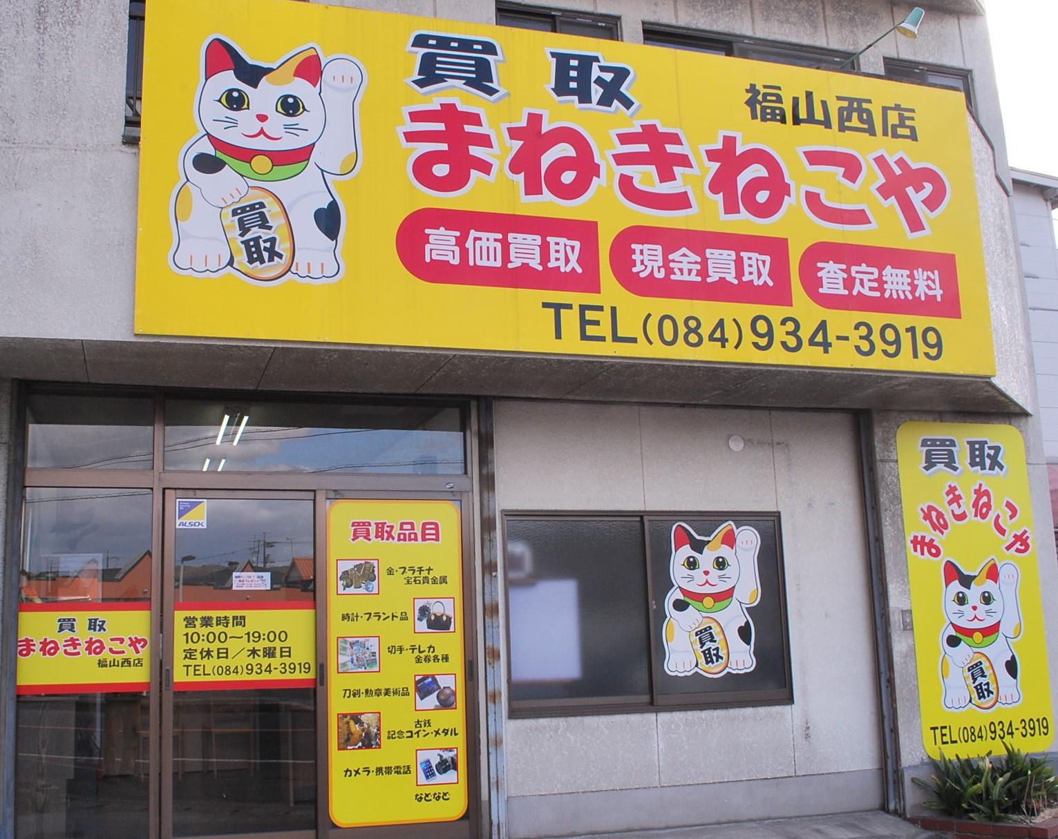 福山市尾道市の高価買取店 買取まねきねこや福山西店|金・プラチナ・ダイヤモンド・宝石・ブランド品・古銭・切手など
